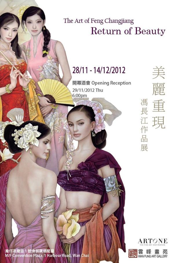 Return of Beauty - Feng Changjiang@Artone