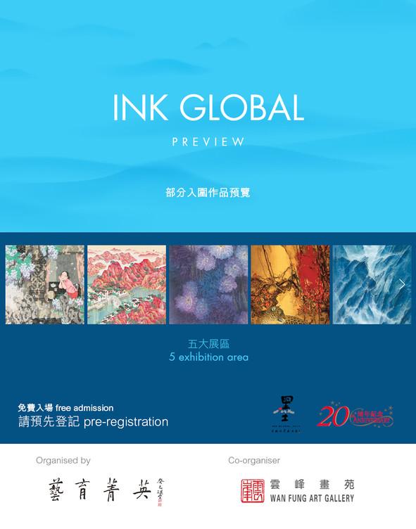 Ink Global 2017 全球水墨畫大展