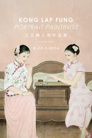 Portrait Paintings by Kong Lap Fung 東方情韻 江立峰人物作品展