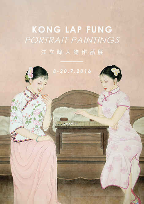 Portrait Paintings by Kong Lap Fung 東方情韻 江立峰人物作品展