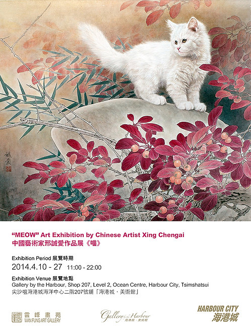 """""""Meow""""Art Exhibition - Gallery by the Harbour"""
