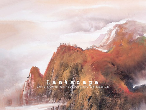 Lan4scape - 中國山水畫精品展