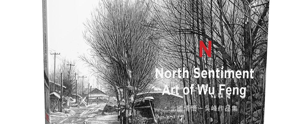 Album : North Setiment Art of Wu Feng 北國情懷-吳峰作品集