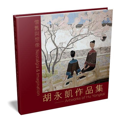 Album : Artworks of Hu Yongkai 懷舊與想像 胡永凱作品集