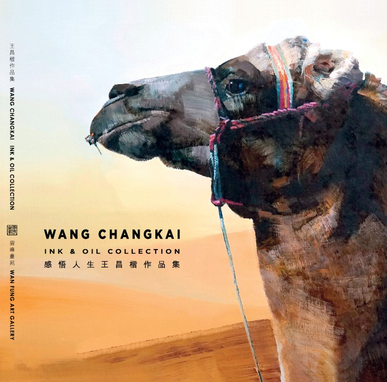 Album : Ink & Oil Wang Changkai 王昌楷畫