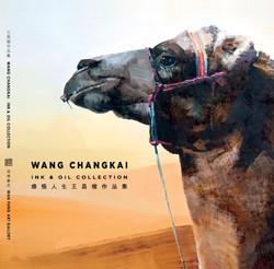 Album : Ink & Oil Wang Changkai 王昌楷畫