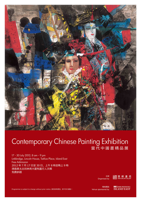 Chinese Painting at Linkbridge, TaiKoo Place