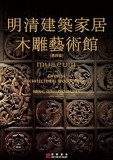 明清建築家居木雕藝術館