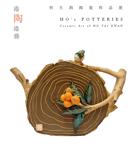 Ceramic Art of Ho Tai Kwan 港陶港藝 - 何大鈞作品展