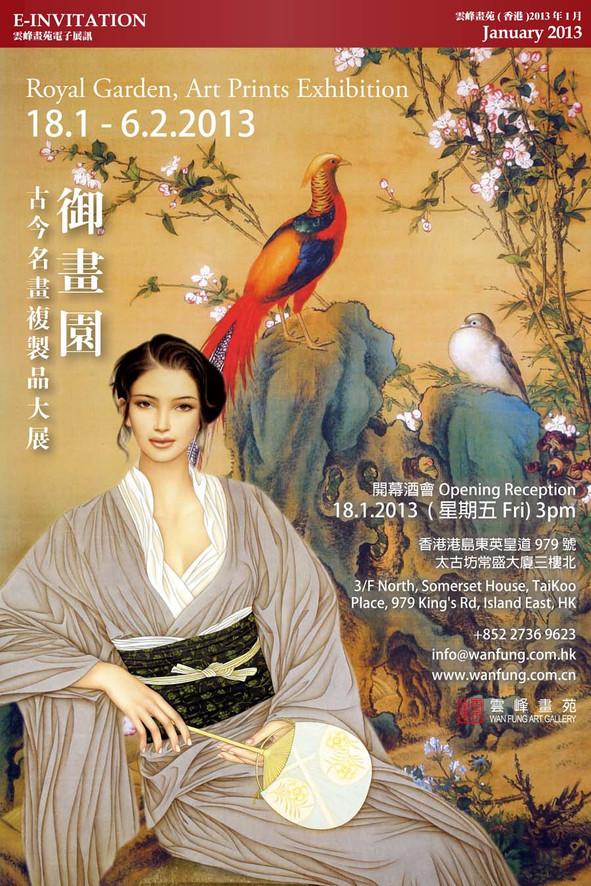 Royal Garden, Art Print Exhibition