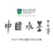 中國水墨大師系列證書