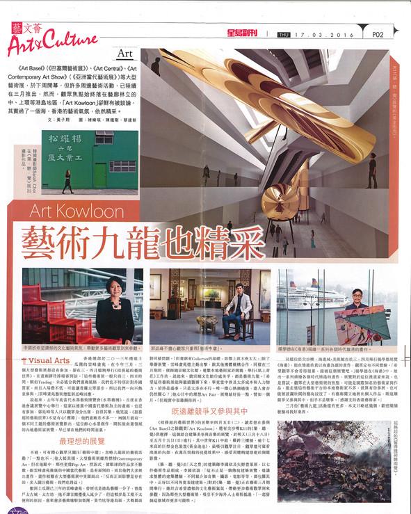 Art Kowloon 藝術九龍也精彩