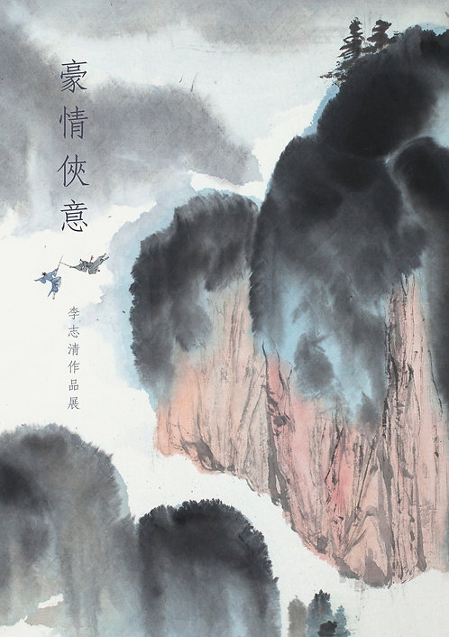 Heroic Spirit – Lee Chi Ching 李志清