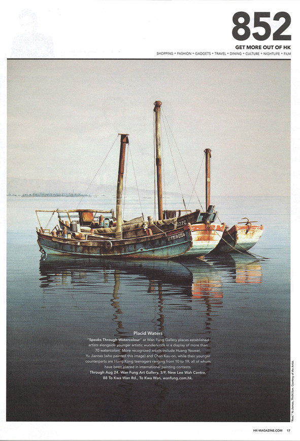 HK Magazine - Placid Waters