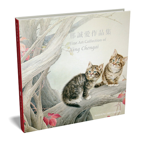 Meow Album by Xing Chengai 刑誠愛畫集