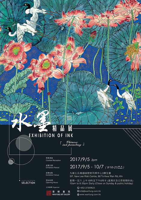 Exhibition of Ink 水 墨 精品展
