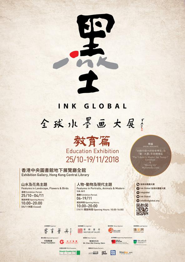全球水墨畫大展教育篇10月24日啟動!
