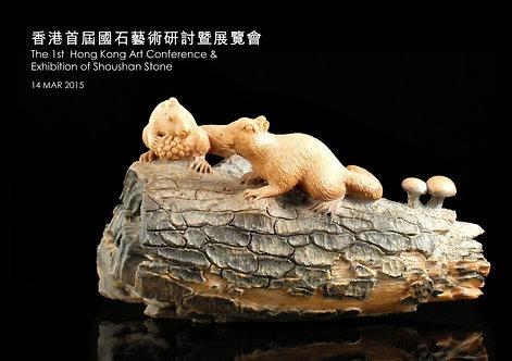 Exhibition of Shoushan Stone 國石展1