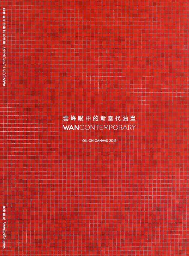wanConCover