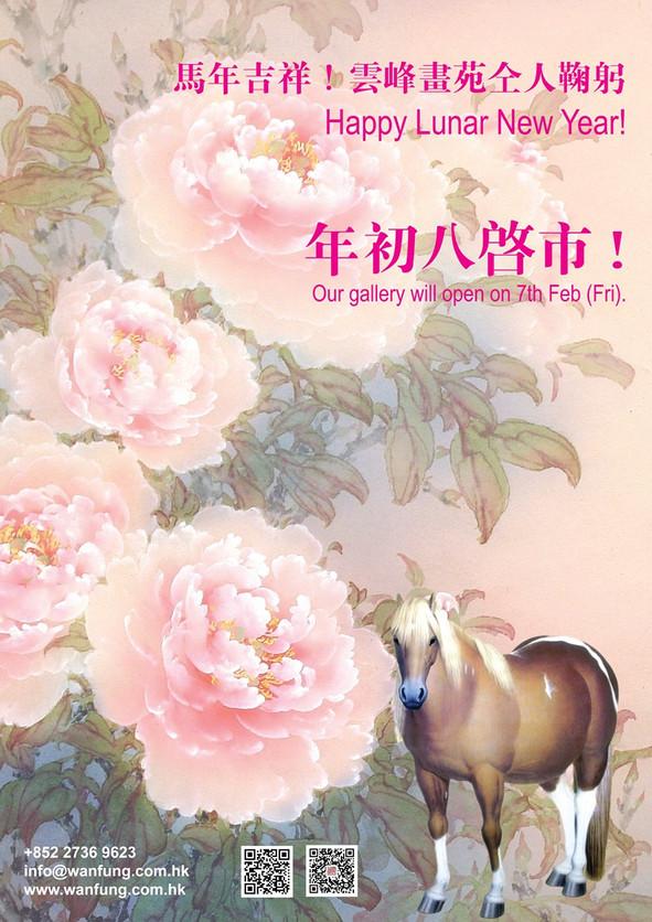 WFAG wishes you a Happy Lunar New Year!