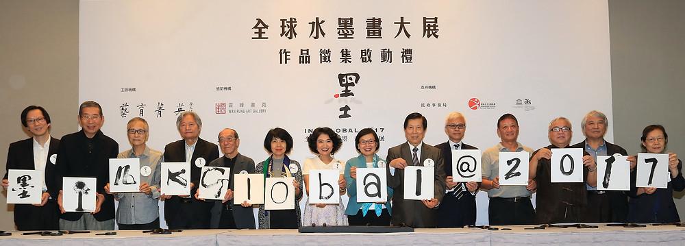 Ink Global 2017 啟動禮