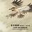 Thumbnail: Album: Over the Horizon - Lo Ching Yuen 長空展翅 盧清遠七十新作集