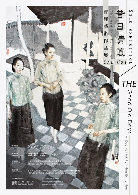 The Good Old Days — Cao Hui Ink Painting Exhibition 昔日情懷—曹輝藝術作品展