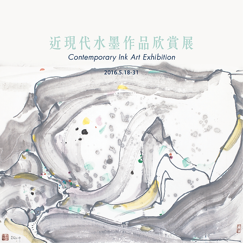 Contemporary Ink Art Exhibition 近現代水墨作品欣賞展