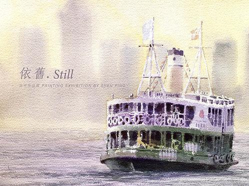 Still - Shen Ping 依舊 沈平作品展