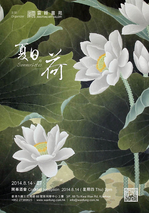 Summer Lotus - Exhibition of Painting 夏日荷作品展