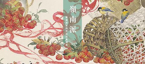 Seminar of Lingnan Art 嶺南派藝術講座