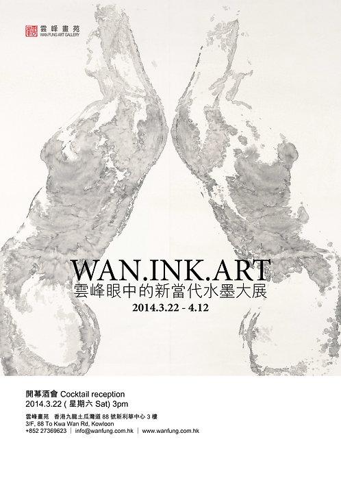 WAN.INK.ART 雲峰眼中的新當代水墨