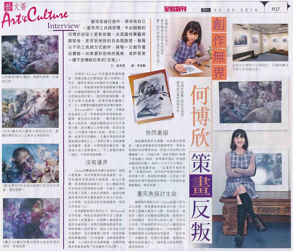 Interview of Vivian Ho at Wan Fung Gallery