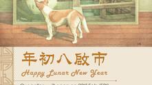 Happy Lunar New Year 2018 年初八啟市