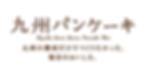 logo04_kyusyupancake.png