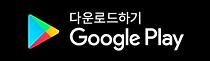 구글 다운로드.png