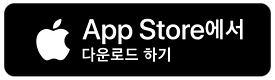 애플 다운로드.png