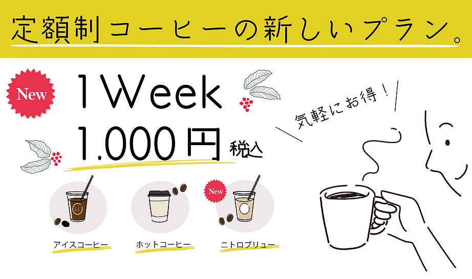 定額制1000円ディスプレイ画像2.png