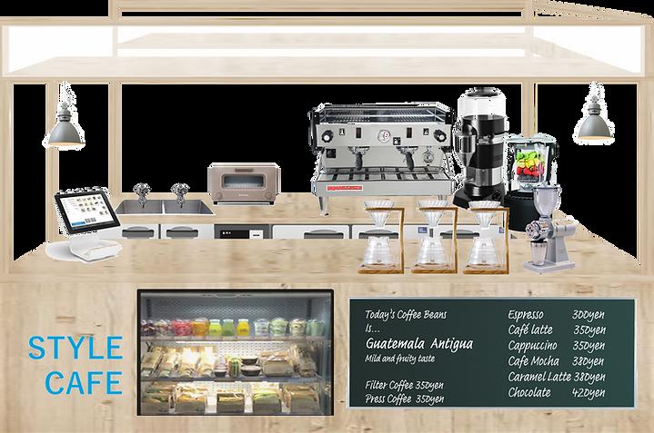 長期型常設カフェ.png