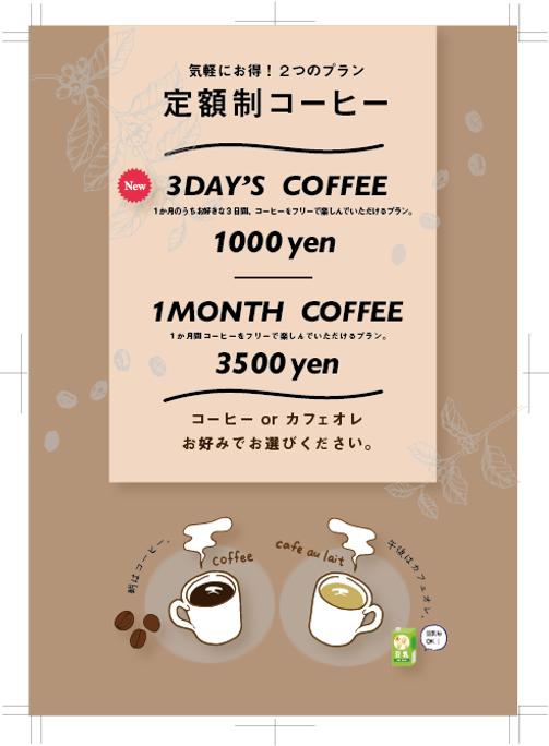 105定額制コーヒーA5チラシ_表20211013.png