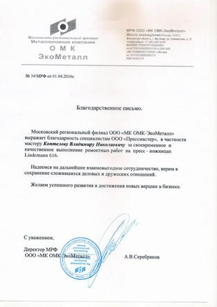 Благодарность от МРФ ООО «МК ОМК-ЭкоМеталл»