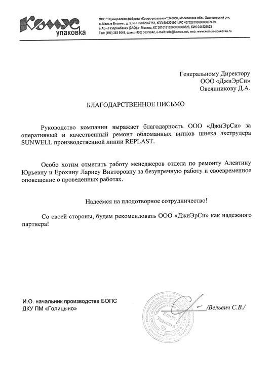Благодарственное письмо от ООО «Одинцовская фабрика «Комус-упаковка»