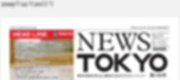NEWS TOKYO 都政新聞株式会社 _ 最新号のご紹介 - Google C