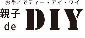 親子deDIY-セダイエ-