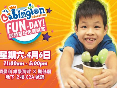 調景嶺分校 Fun-Day 開放日 06/04