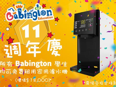 Babington 11 週年慶優惠!