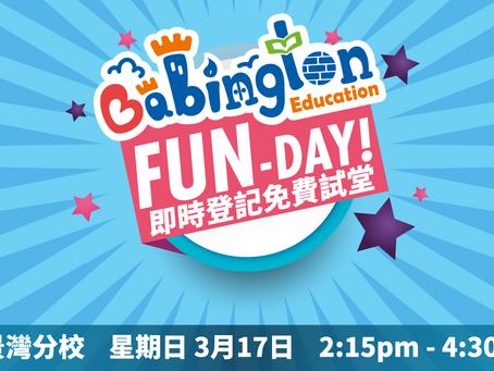 鯉景灣分校 Fun-Day 開放日 17/03