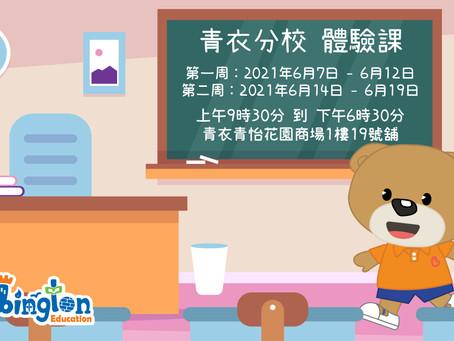 Babington 青衣分校 體驗課(免費)07/06 - 19/06