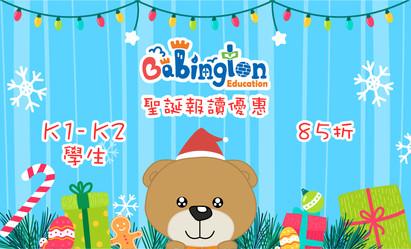 2019 Babington 聖誕報讀優惠