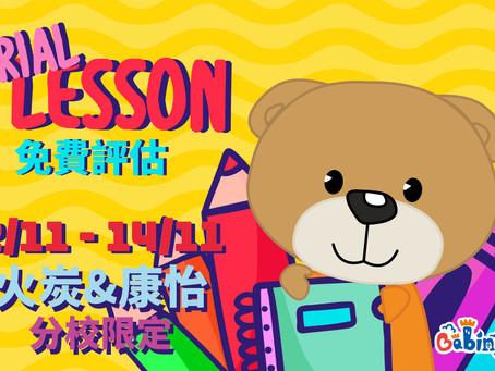 Babington 火炭 & 康怡分校 體驗課(免費)02/11 - 14/11